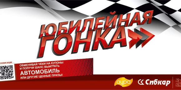 ГК Сибкар 30 лет!