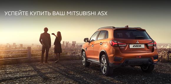 Успейте купить Ваш Mitsubishi ASX!